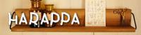harappa(はらっぱ)木工