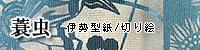 蓑虫(村川実)切り絵