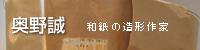 奥野誠(和紙)
