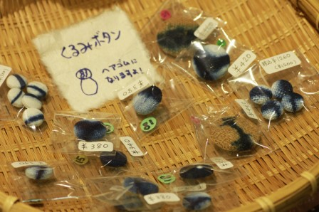くるみボタン 藍染計良 和歌山 アトリエ 作家
