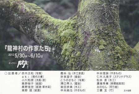 和歌山県 龍神村 作家 アーティスト イベント情報