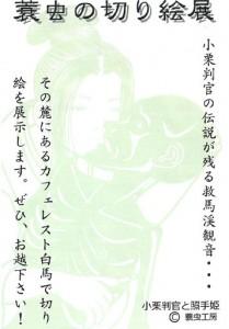 イベント情報 和歌山県 龍神村 切り絵 アート 蓑虫